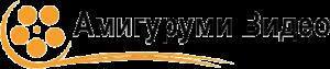 Амигуруми видео