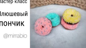 Пончик крючком амигуруми