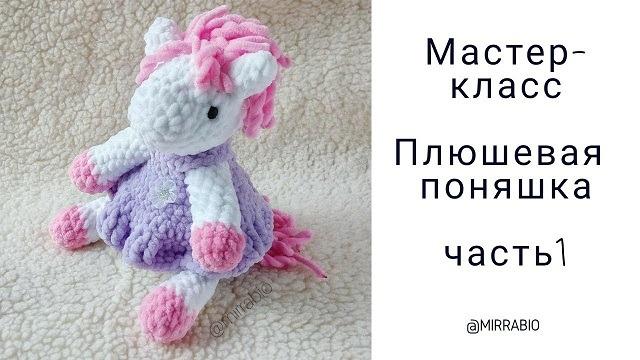 Вязаная пони крючком