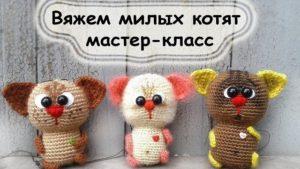 Котики крючком амигуруми