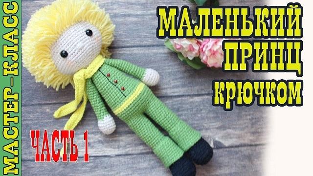 Вязаная кукла Маленький принц