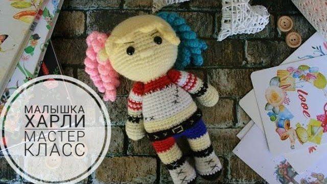 Кукла Харли Квинн крючком