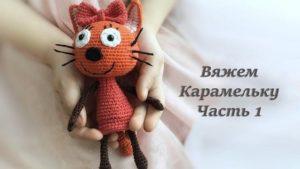 Вязаная кошка Карамелька крючком
