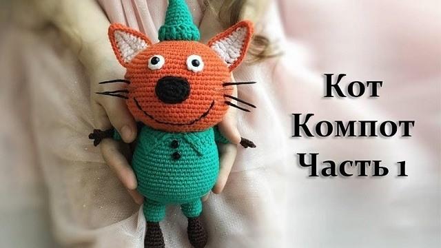 Вязаный кот Компот крючком
