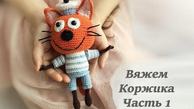 Вязаный кот Коржик крючком