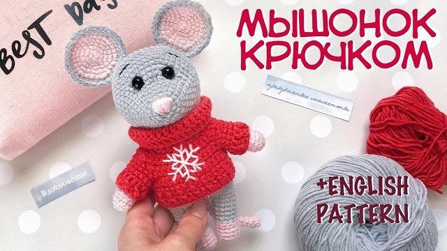 Вязаный мышонок в свитере