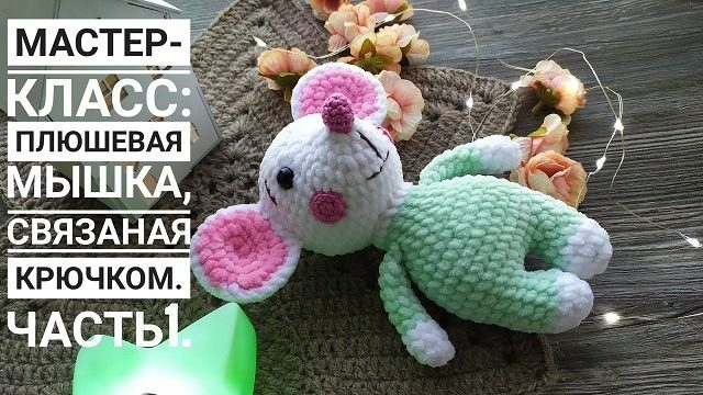 Плюшевая мышка амигуруми