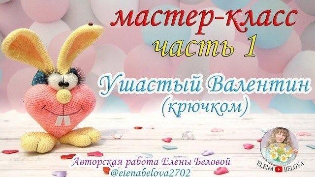 Заяц ушастый Валентин крючком