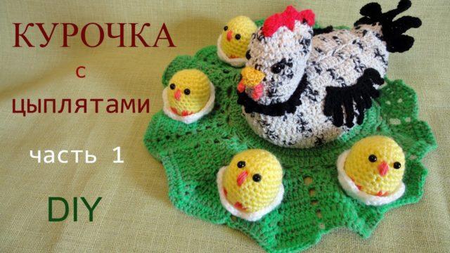 Вязаная курочка с цыплятами