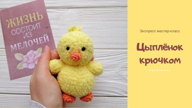 Вязаная игрушка цыпленок