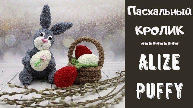 Пасхальный кролик из пряжи Alize Puffy