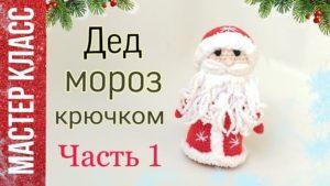 Мастер-класс Дед Мороз амигуруми