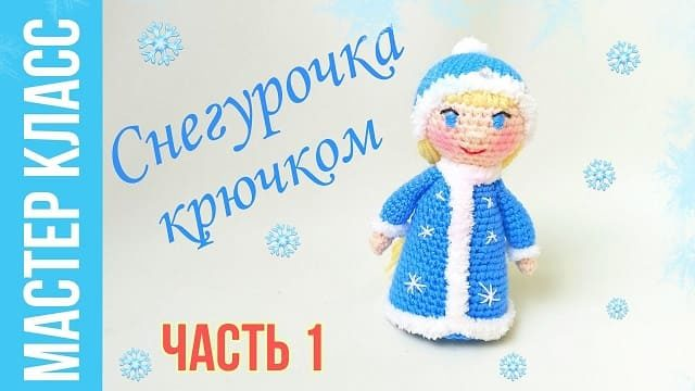 Мастер-класс кукла Снегурочка крючком