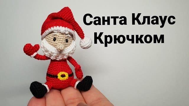 Мастер-класс вязаный Санта Клаус