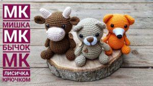 Мишка, лисичка и бычок крючком