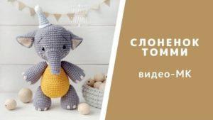 Слоненок Томми амигуруми