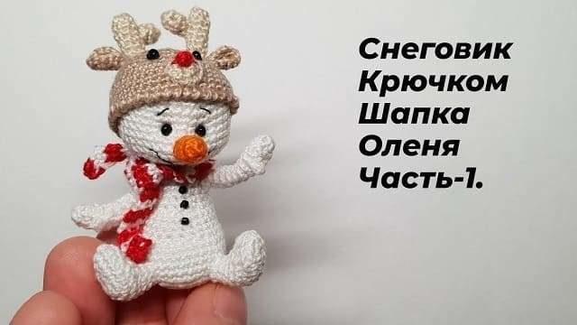 Снеговик в шапке оленя крючком