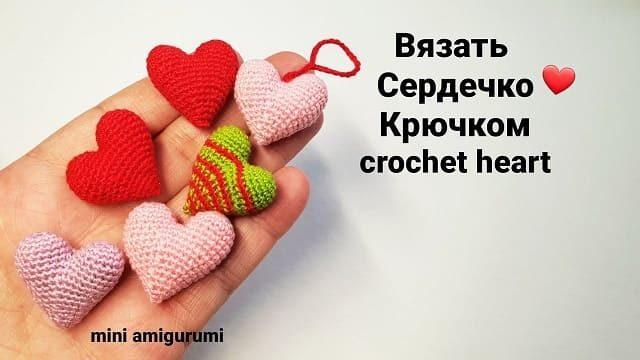 Мастер-клаcc вязаное сердечко