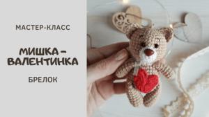 Мишка-валентинка крючком