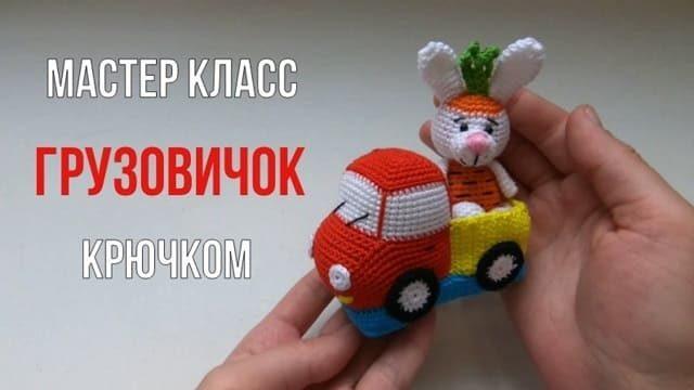 Вязаная машинка грузовик