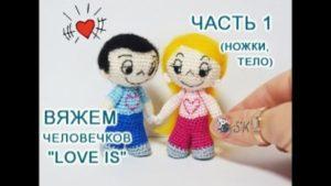 Вязаная парочка Love is