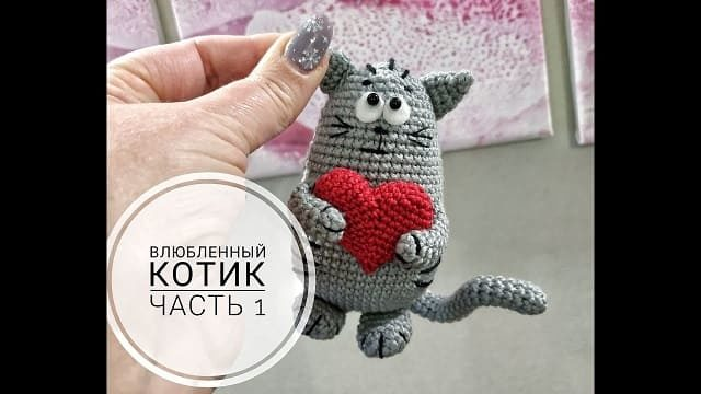 Вязаный котик с сердечком