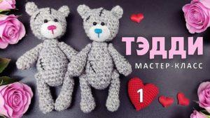 Вязаный мишка Тедди амигуруми