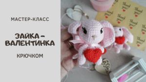 Зайка-валентинка крючком